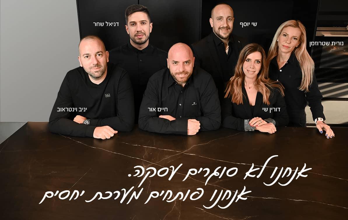תמונה של הצוות